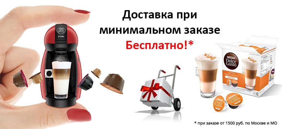 бесплатная доставка от 1500 рублей