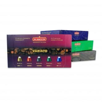 Di Maestri для Nespresso ® Specialty, набор 40 капсул