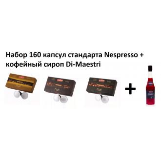 Набор 160 капсул + сироп Di Maestri