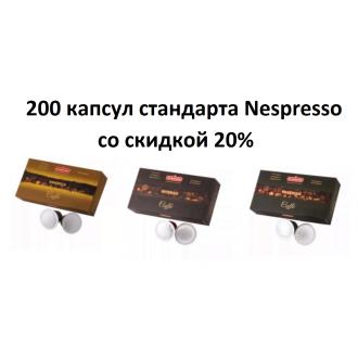 Набор 200 капсул Di-Maestri стандарта Nespresso